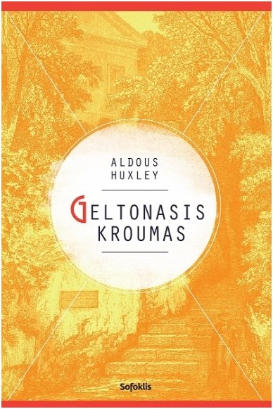 Geltonasis Kroumas